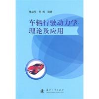 【TH】车辆行驶动力学理论及应用 张立军,何辉著 国防工业出版社 9787118071429