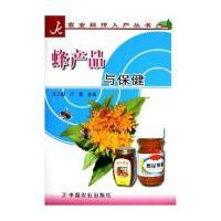ZJ-蜂产品与保健 专著 王卫国,卢勇主编 feng chan pin yu bao jian 中国农业出版社 978