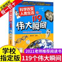 【老师推荐】科学改变人类生活的119个伟大瞬间 9-10-12-14岁少儿科普百科全书三四五年级儿童路甬祥改变人类生活的