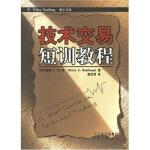技术交易短训教程 佩里・J・考夫曼(Perry J.Kaufman),张艺博 广东省出版集团,广东经济出版社