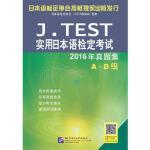 J TEST实用日本语检定考试2016年真题集 A-D级 日本语检定协会 J.TEST事务局著 北京语言大学出版社