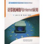 计算机网络与Inter应用 张震,李占波,吴保荣 华中科技大学出版社