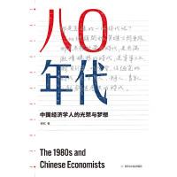 八�年代:中国经济学人的光荣与梦想(增订本)