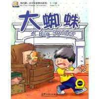 我的第一本汉语故事书(5)-大蜘蛛(附MP3光盘)