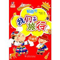 中国电力出版社 太阳花贴纸馆 我们去旅行西藏篇