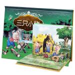 经典童话立体剧场书烫金版-三只小猪