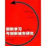 【RTZ】创新学习与创新城市研究 彭智勇 西南师范大学出版社 9787562123569
