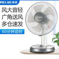 美菱 电风扇MFT-30T8台式电扇台扇电风扇家用摇头静音学生寝室电扇