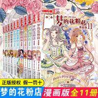 正版现货 梦的花粉店漫画书1-11全套 梦中的花粉店 儿童女孩版动漫中国卡通漫画故事小学生7-9-10-12岁少女女生