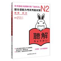 新日语能力考试考前对策N2听力 听解 原版引进 日语n2 新日本语能力考试 零基础自学日语教材 日语