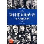 中英文对照 来自伟人的声音 名人经典演讲(赠全文朗读MP3光盘)