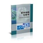 医学细胞生物学实验指导及习题集