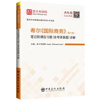 圣才教育:希尔《国际商务》(第11版)笔记和课后习题(含考研真题)详解