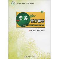 食品微生物学 郑州大学出版社