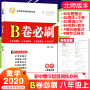 B卷必刷 八年级上册 数学 北师大版 初中数学思维训练 B卷专项强化