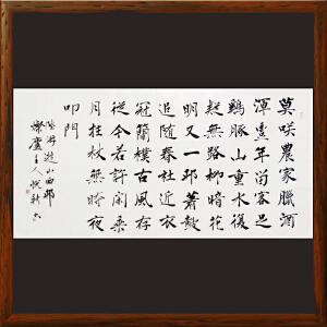 陆游-游山西村R3777姜悦新 中书协会员