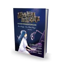 我是歌手的钢琴手 吴穗 湖南文艺出版社