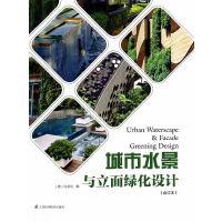 城市水景与立面绿化设计(合订本)(精选80余个经典设计案例,全面展现水景设计和立面设计创新理念)