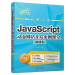 JavaScript动态网站开发案例课堂(微课版)