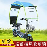 电瓶车挡风遮雨蓬 电动车遮阳伞电瓶车雨棚挡风罩无后视镜小型电动自行车雨棚蓬