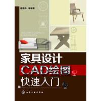 家具设计CAD绘图快速入门(快速上手的CAD实用图书) 谭荣伟 等 化学工业出版社