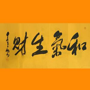 台湾佛光寺第一二三任住持,国际佛光会世界总会会长释星云(和气生财)19
