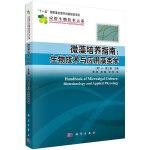 【按需印刷】-微藻培养指南:生物技术与应用藻类学