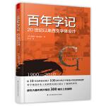 百年字记――20世纪以来西文字体设计(一本书通读百年西方字体设计演化史)