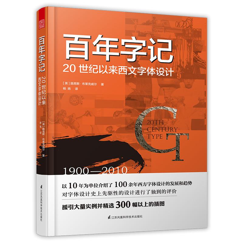 百年字记——20世纪以来西文字体设计(一本书通读百年西方字体设计演化史) 本书详细介绍了西方百余年印刷排版及字体设计史,探讨和分析了1900-2010年的排版创作趋势,评估了一些改变了排版和字体设计发展方向的重要因素,还展示了印刷和字体设计的种种趋势。