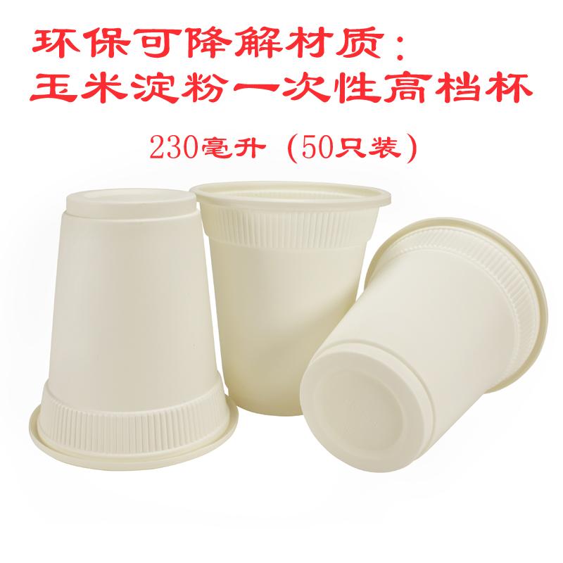 结婚纸杯 一次性纸杯子一次性水杯加厚热饮杯商务家庭结婚居家用餐饮杯袋装