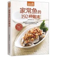 家常�~的192�N做法 做�~的菜�V�t���~的做法 炒炸煎��蒸烤拌煮�~技巧 炒���微波�t烹��~料理 家庭�I�B健康美味�~烹�大