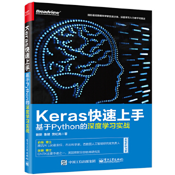 Keras快速上手:基于Python的深度学习实战国际著名数据科学家实战分享,深度学习入门者不可错过,可在 CNTK、 TensorFlow 和 Theano 后台间随意切换