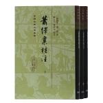 萧绎集校注(精)(全三册)(中国古典文学丛书)