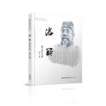 游酢――道学南传先驱
