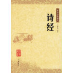 诗经(中华经典藏书)