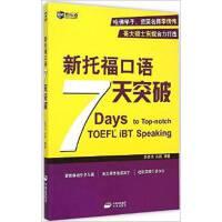 新托福口语7天突破--新航道英语学习丛书