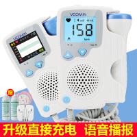 充电无辐射多普勒家用测胎儿胎动监护孕妇听胎心仪监测仪器