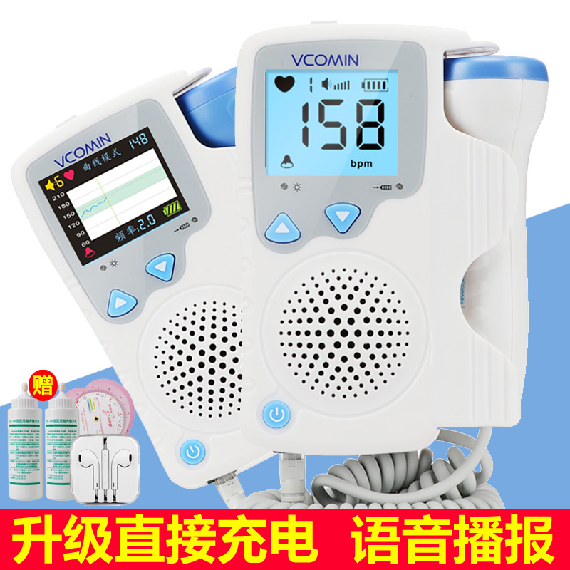 充电无辐射多普勒家用测胎儿胎动监护孕妇听胎心仪监测仪器 可直接充电  + 语音播报