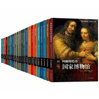 伟大的博物馆全集 全29册 伟大的博物馆系列 佛罗伦萨皮蒂宫 阿姆斯特丹国家博物馆 帕尔马国家美术馆 都灵埃及博物馆等