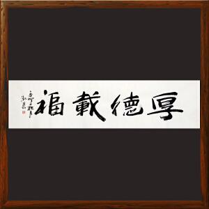 《厚德载福》安宁 R4727 中国书法美术家协会会员