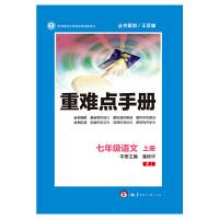 创新升级版重难点手册 七年级语文 上册 RJ(人教版)(第一版)