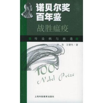 战胜瘟疫——诺贝尔奖百年鉴
