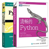 Python编程 从入门到实践 流畅的Python Python基础教程 从入门到精通 Python核心编程设计 零基