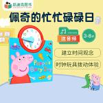 英国进口 Peppa Pig: Peppa's Busy Day小猪佩奇的忙忙碌碌日 时钟书【纸板】#