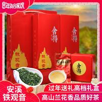 新茶上市安溪浓香型铁观音茶叶礼盒装*袋装乌龙茶高山新茶