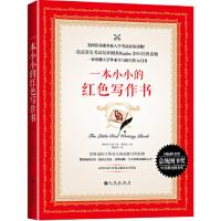 一本小小的红色写作书 [加拿大] 布兰登・罗伊尔,周丽萍 九州出版社