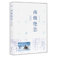 【二手旧书9成新】南极绝恋 吴有音 9787210091813 江西人民出版社
