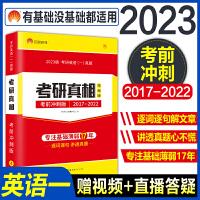 考研1号2022 考研真相英语一 历年真题试卷解析2016-2021 考前冲刺版2022年考研圣经 201英语一真题卷