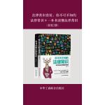 法律常识套装:你不可不知的法律常识+一本书读懂法律常识(套装2册)
