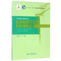 风力发电机组塔架与基础(风力发电工程技术丛书)